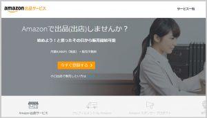 アマゾン出品サービス画面
