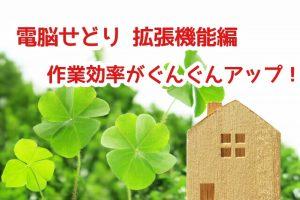 家と四葉のクローバー