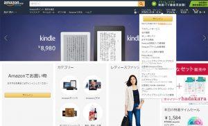 アマゾントップページ