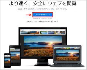Chromeインストール画面
