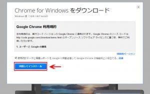 Chromeをダウンロード