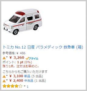救急車01