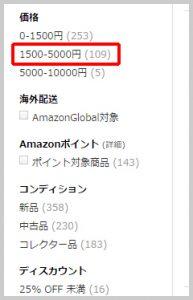 1500~5000円