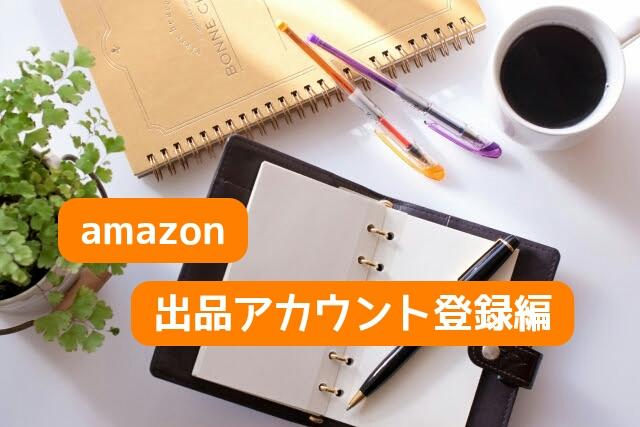 出品アカウント登録編