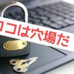 パソコンと鍵の写真
