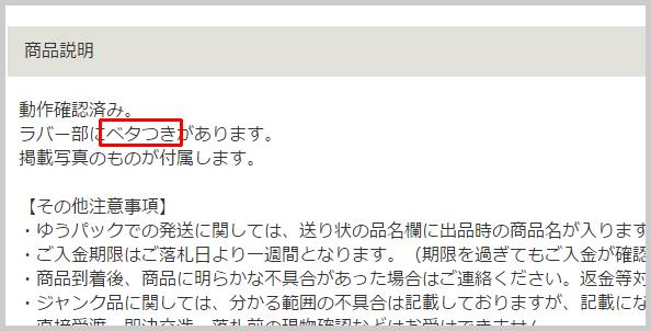 ベタつき(商品説明)