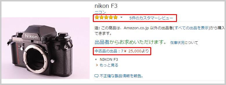ニコン商品ページ