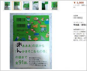 amazon商品ページ拡大