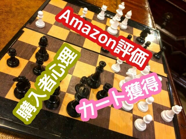 amazon評価と購入者心理