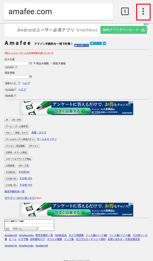 android画面1