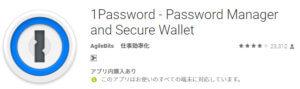 1パスワード