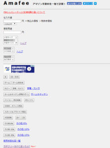 Amafeeサイト01
