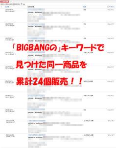 売れた商品「BIGBANG」