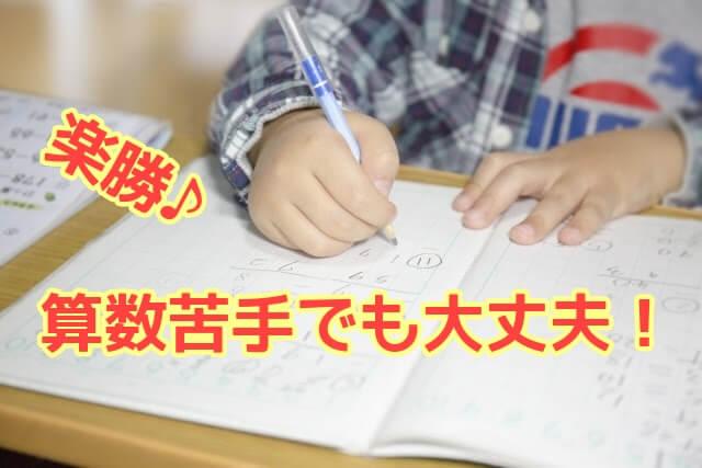 算数の勉強中