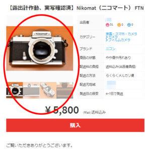 カメラ商品ページ-1