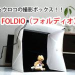 foldio使用写真
