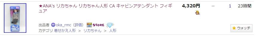 リカちゃん検索画面
