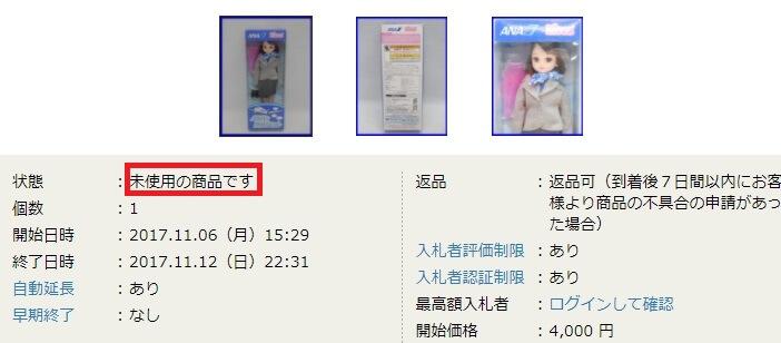 リカちゃん ヤフオク商品ページ